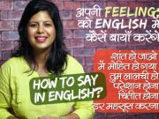 अपनी Feelings (भावनायें) English में कैसें बायाँ केरेंगे?