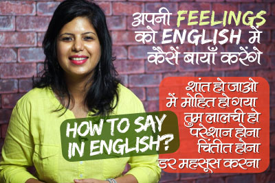 English speaking practice lesson in Hindi to express feelings