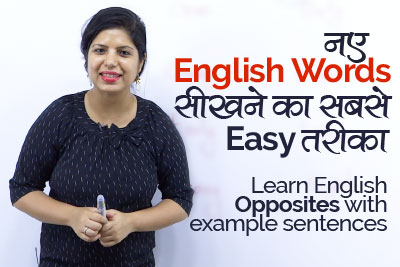 Opposite words in English - Learn English through Hindi