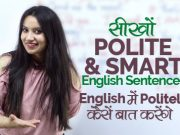 सीखों Polite English Speaking Phrases