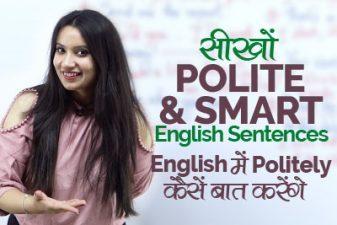 सीखों Polite English Speaking Phrases