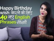 Happy Birthday wishकेलिएनएEnglish Sentences सीखों – English speaking Practice Lesson in Hindi