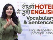 सीखों Hotel से जुड़े English Words & Sentences