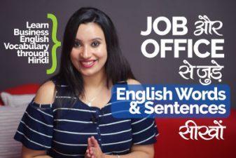 रोज़ बोले जाने वाले JOB & OFFICE से जुड़े English Words & Sentences