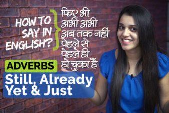 रोज़ बोले जाने वाले Sentences with Adverbs (Still, Already, Just & Yet)
