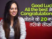 Good Luck & Congratulations बोलने के 20 नए तरीक़े सीखों