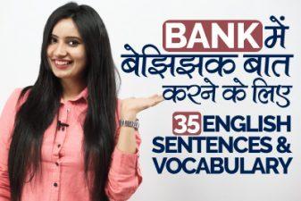 Bank में करों English में बेझिझक बातचीत – Banking Vocabulary & Sentences
