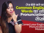 सीखों Common English Words का सहीं Pronunciation | English Pronunciation Mistakes