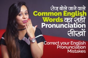 सीखों Common English Words का सहीं Pronunciation | English Pronunciation Mistakes