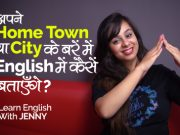 अपने Home Town या City के बरें में कैसें बताएँगे? English Speaking Practice Lesson