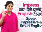 Impress कर देने वाली English सीखों – Smart & Short English Phrases to impress anyone