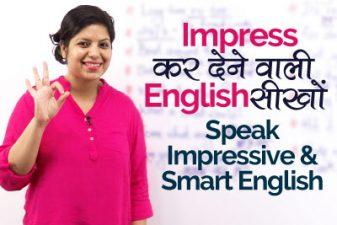 Impress कर देने वाली English सीखों – Smart & Short English Phrases to impress anyone