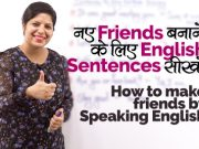 How to make friends by Speaking English? नए Friends बनाने के लिए English Question & Answers