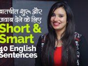 सीखों Smart & Short English Sentences – बात शुरू और जवाब देने के लिए English Practice Lesson in Hindi