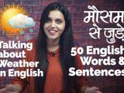 मौसम से जुड़े 50 English Words & Sentences सीखों