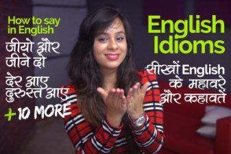 Learn English Idioms in Hindi – सीखों English के महावरे और कहावतें