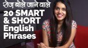 20 Common Smart & Short Spoken English Phrases used in Conversation