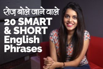 20 Common Smart & Short Spoken English Phrases used in Conversation