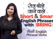 रीज़ बोले जाने वाले SMART & SHORT English Phrases | Phrasal verbs with Bring