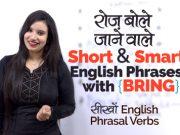 रीज़ बोले जाने वाले SMART & SHORT English Phrases | Phrasal verbs with Bring