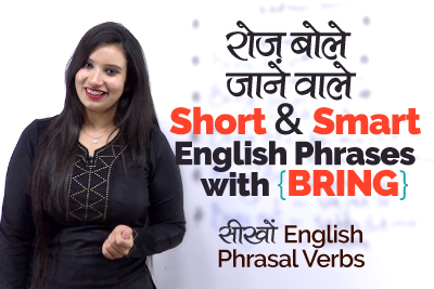 learn English phrasal verbs in Hindi