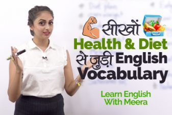 Health & Diet से जुड़ी New English Vocabulary सीखों