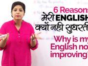 Why is my English not improving? मेरी English क्यों नहीं सुधरती?