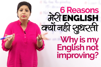 Why is my English not improving - How to speak English through hindi