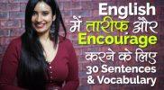 किसी की तारीफ़ और Encourage करने के लिए English words & Sentences सीखों