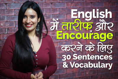 English speaking practice lesson in Hindi to encourage someone