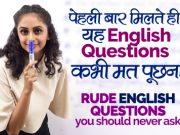 English में यह सवाल कभी मत पूछों – Rude English Questions