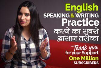 English Speaking & Writing Practice करने का सबसे आसान तरीका