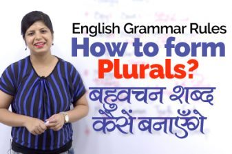 English Grammar Rules in Hindi – How to from Plurals (बहुवचन) from Singular nouns (एकवचन)
