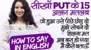 सीखों Short & Smart English Phrases with PUT – English Words सीखने का आसान तरीका | English Speaking Practice | Phrasal verbs