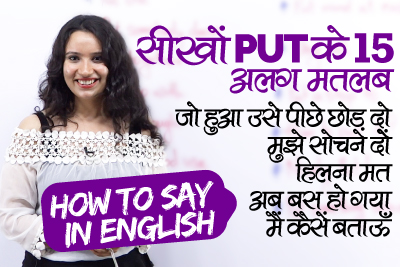 Speak fluent English - Learn English through Hindi
