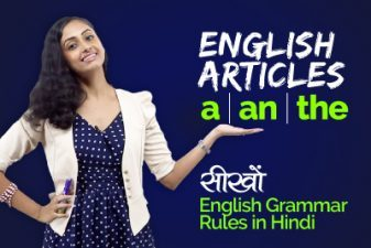 सीखों Use of Articles (a, an, the) in English Grammar with Examples in Hindi