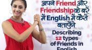 12 Types of Friends | अपने Friend & Friendship के बरें में कैसें बताएँगे?