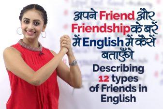 12 Types of Friends   अपने Friend & Friendship के बरें में कैसें बताएँगे?