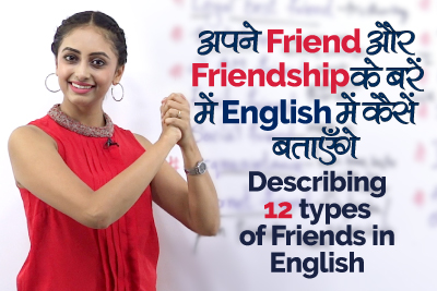 Blog-Hindi-friendship-.jpg