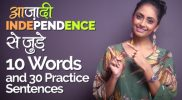 आज़ादी Independence से जुड़े 10 English Words | Vocabulary with Meaning and English Practice Sentences