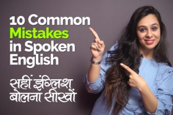10 Common Mistakes in English Speaking & Grammar.