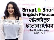 सीखों Short & Smart English Phrases with PUT – English Words सीखने का आसान तरीका | English Speaking Practice | Phrasal verbs
