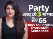 Learn Vocabulary Related with the word 'Party'   English Words सीखने का Easy Way