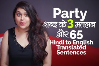 Learn Vocabulary Related with the word 'Party' | English Words सीखने का Easy Way