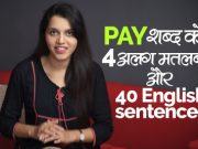4 Different Meanings of 'PAY' & English Speaking Practice Sentences