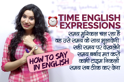 Blog-Time-Expressions.jpg
