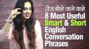 8 Most Useful Short & Smart English Conversation Phrases