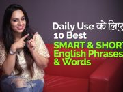Daily Use के Smart & Short English Phrases & Words with Meaning