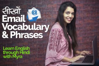 सीखों Email Vocabulary & Phrases | English Speaking Practice Lesson in Hindi