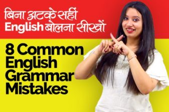 8 Common English Grammar mistakes made while speaking English